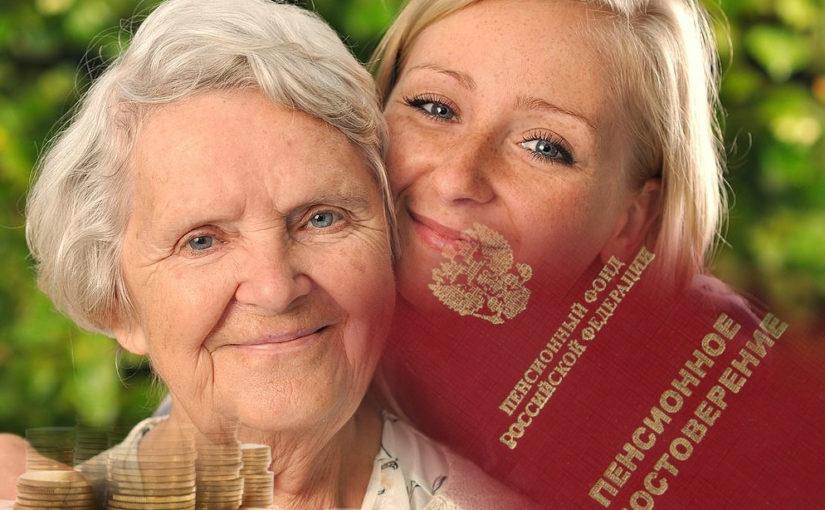 Доплата к пенсии за детей, рожденных до 1990 года