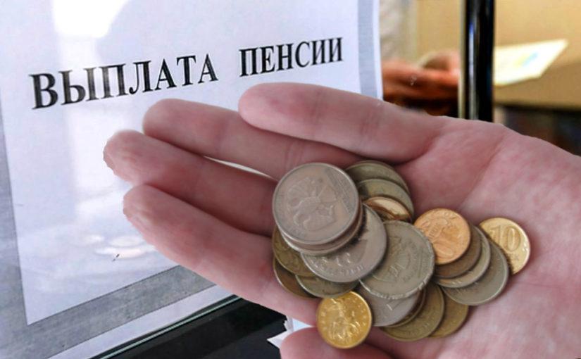 какие пенсии у депутатов