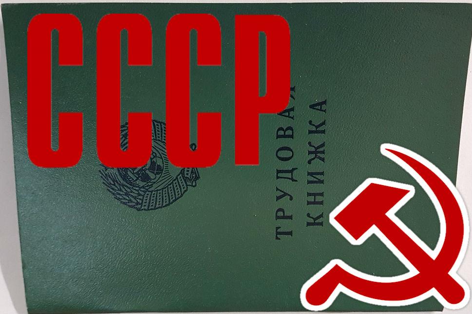 советский стаж