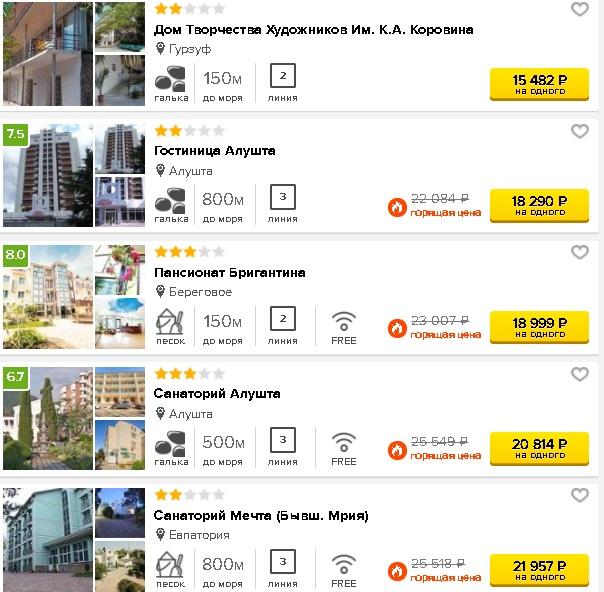 дешевые туры в Крым на одного