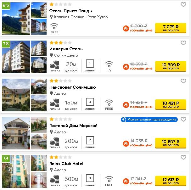 дешевые туры в Сочи на одного