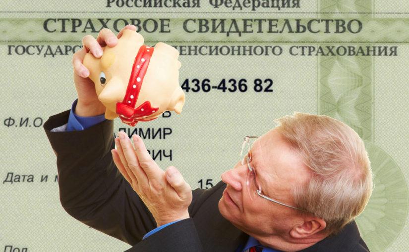 5.5 миллионов россиян потеряли свои пенсионные доходы в 2017 году