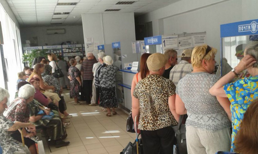 очередь за пенсией на почте