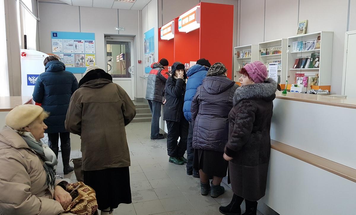 очередь на почте за пенсией