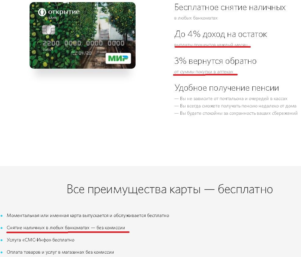 пенсионная карта Банка Открытие.условия