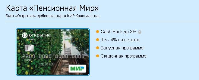пенсионная карта банка Открытие