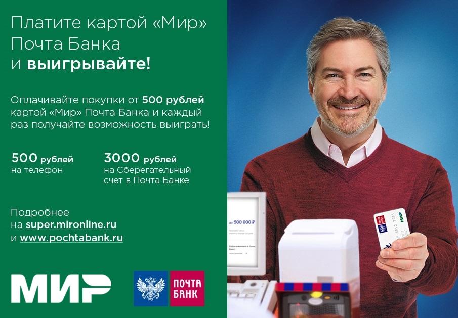 дополнительные плюсы карты МИР Почта Банка