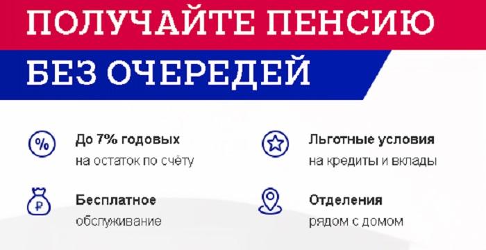 пенсионная карта Почтабанк