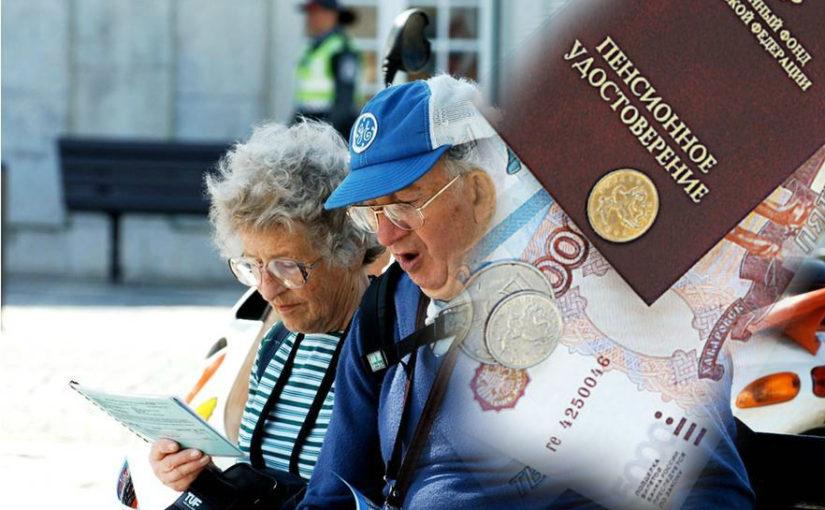 пенсия и путешествия