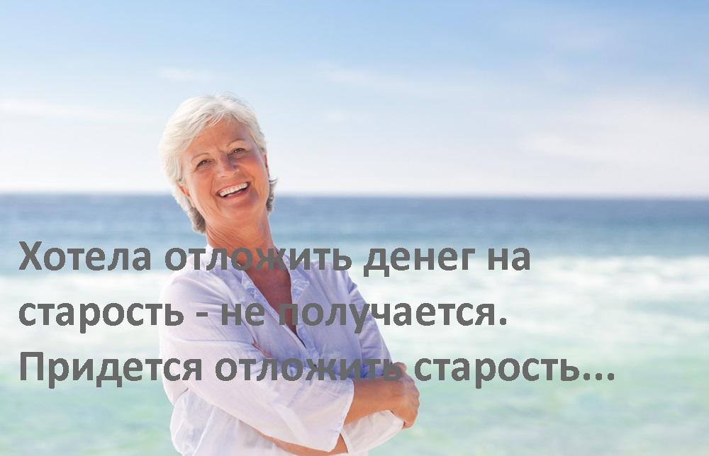 путешествия на пенсии