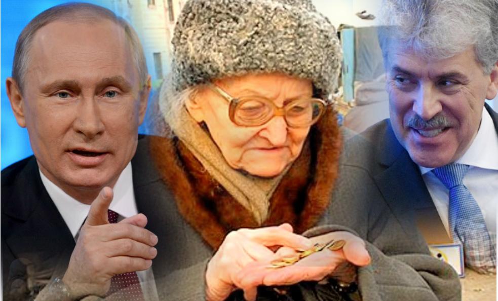 Путин и Грудинин о повышении пенсионного возраста