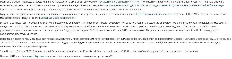 ярослав нилов депутат госдумы биография