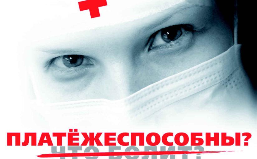 Бесплатная российская медицина официально станет платной