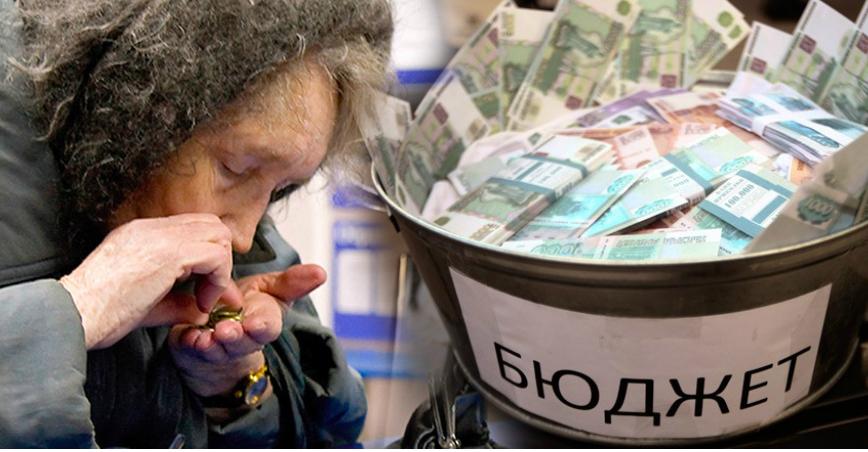 Пенсионеры - главный источник пополнения бюджета