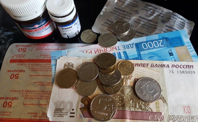 Льготы на лекарства для пенсионеров