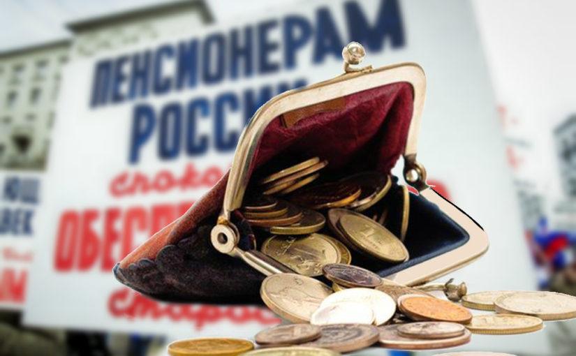 новая реформа пенсий