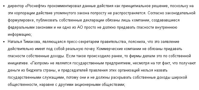 отчетность Роснефти и Газпрома