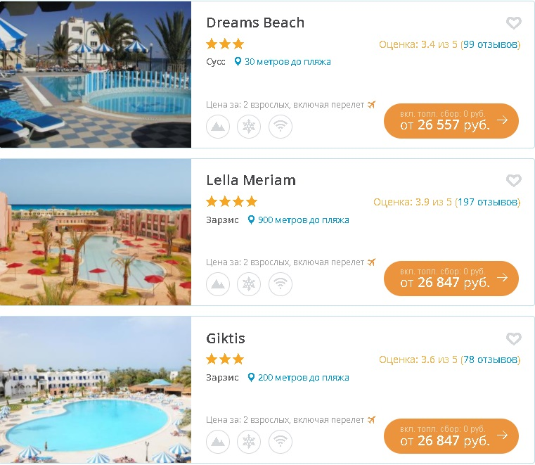 путевки в Тунис в апреле для пенсионеров