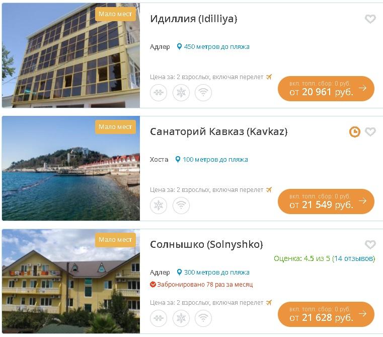 путевки на Черное море