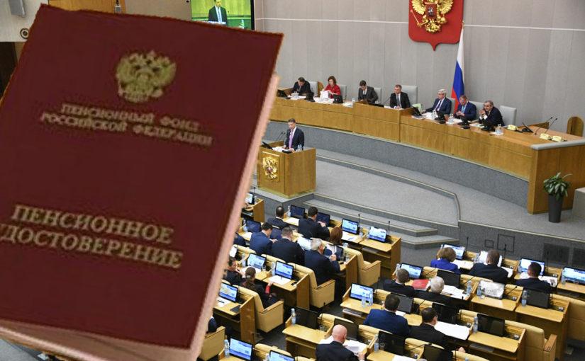 В Госдуму внесен проект о дополнительной социальной выплате для пенсионеров
