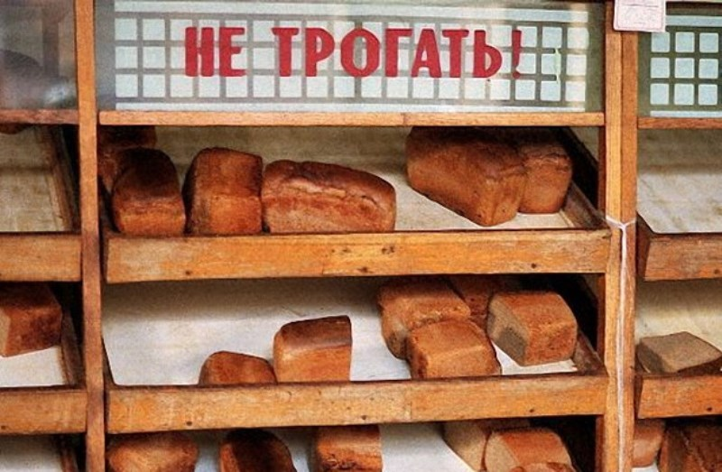 булочная в СССР