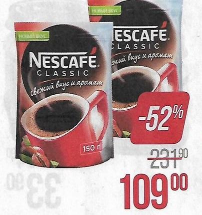 скидки на кофе