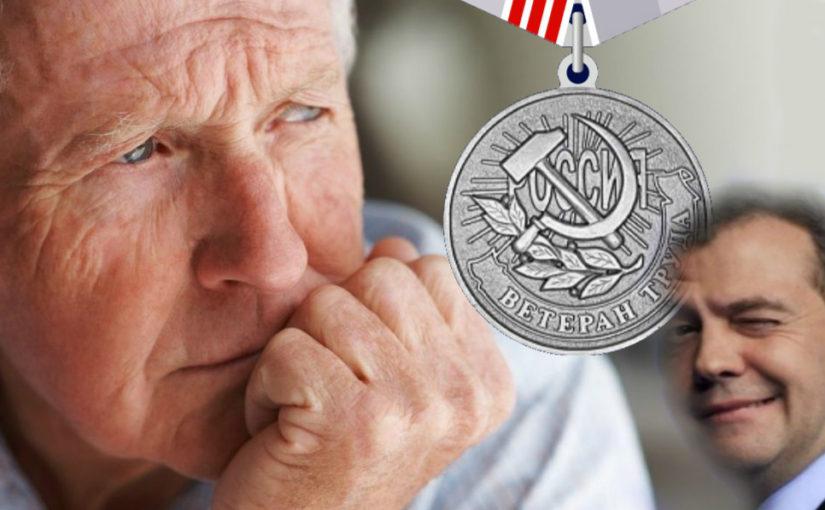 «Богатых» ветеранов труда лишают доплат к пенсии