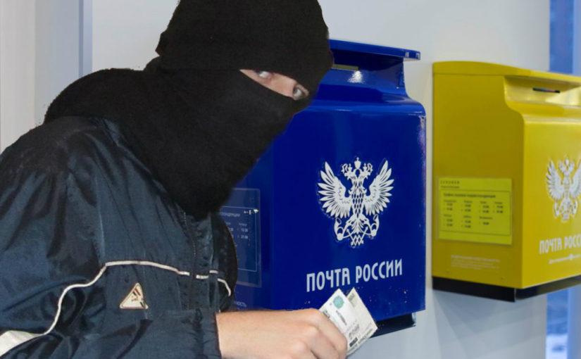 осторожно Почта России
