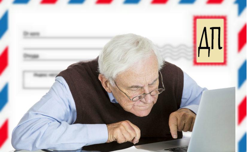 Россия глазами пенсионеров.Работающие ветераны труда (из писем читателей)