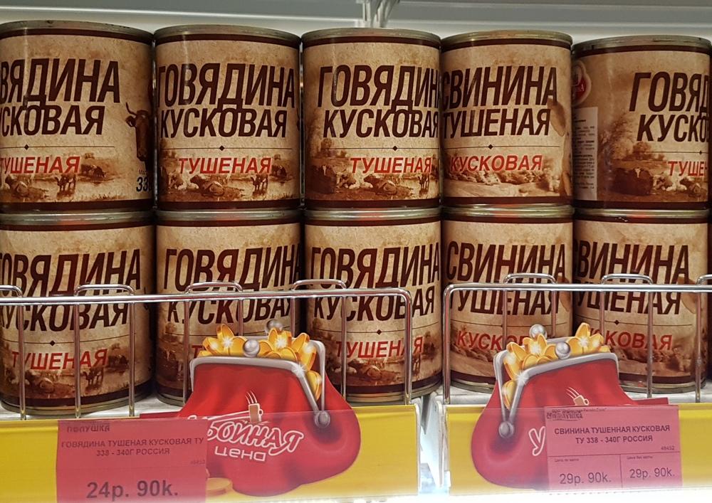продукты для пенсионера консервы.