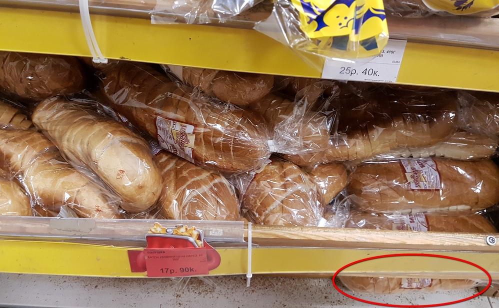 хлеб в полушке валяется на полу
