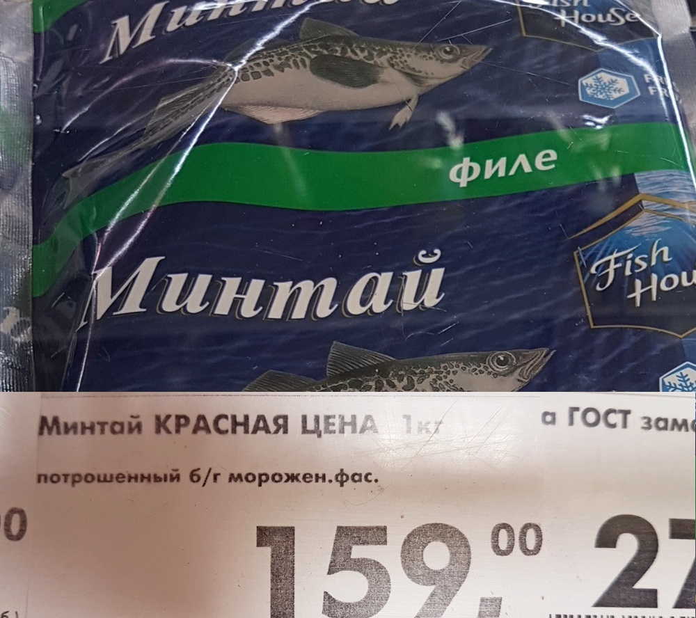 рыба для пенсионеров