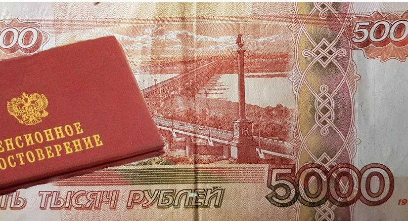 Кто получит единовременную выплату 5000 рублей