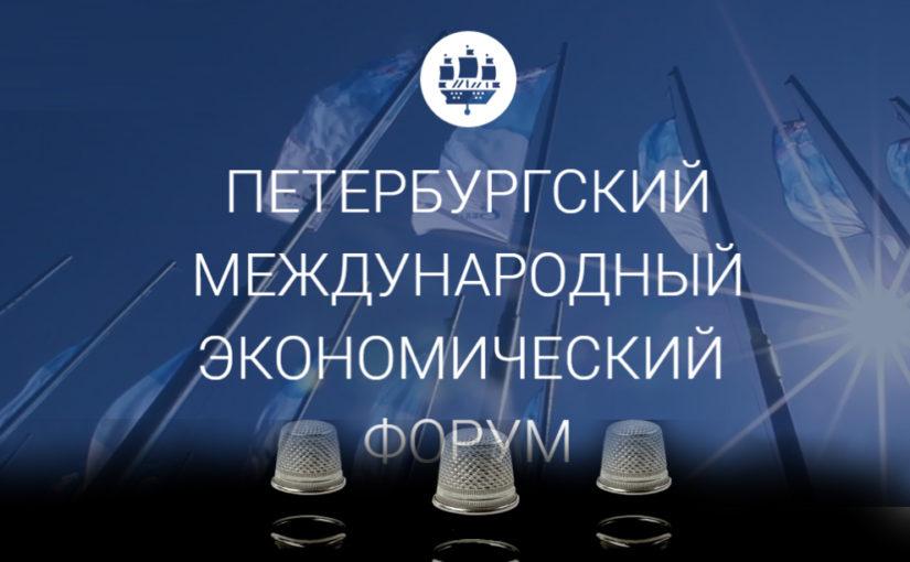 Новости о пенсионной реформе с Петербургского Экономического Форума