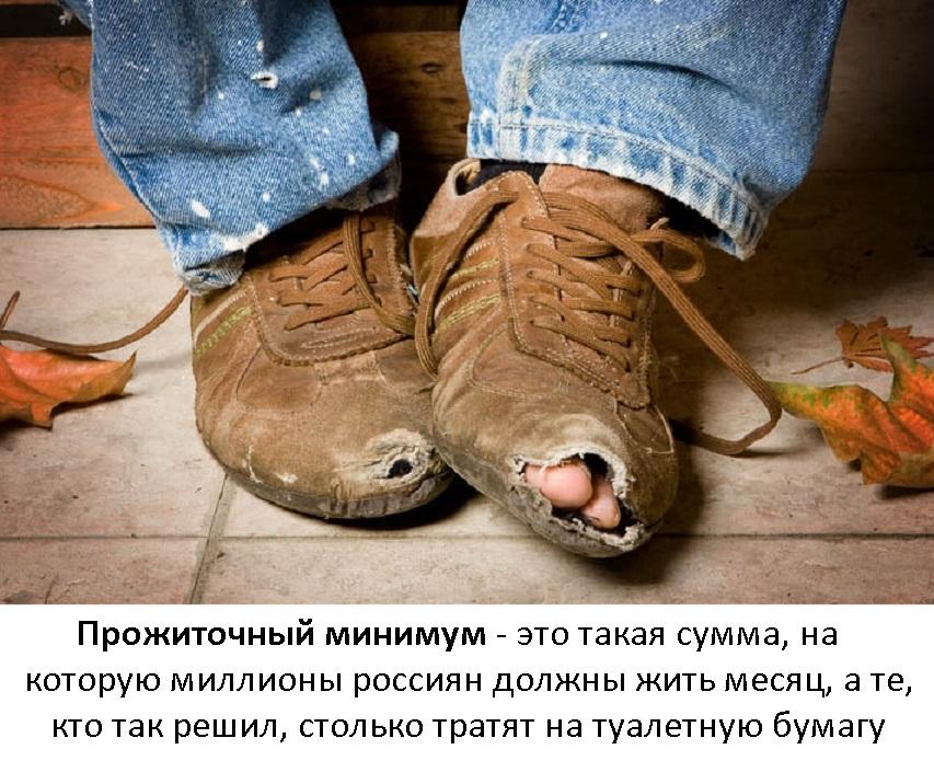 в России теперь нет бедных