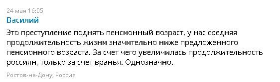 россияне о повышении пенсионного возраста