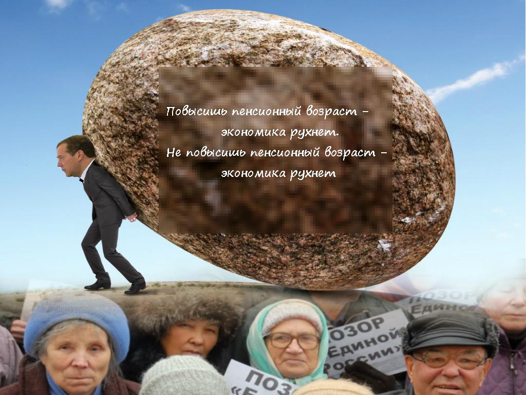 тупик пенсионной реформы 1