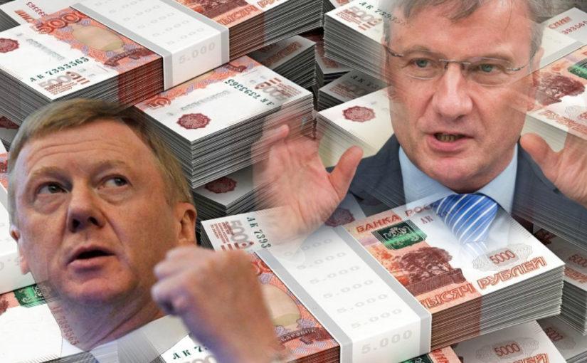 Где наши деньги