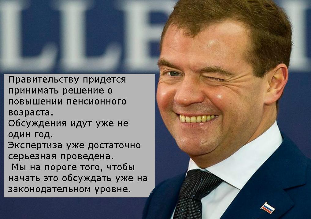 Медведев о повышении пенсионного возраста