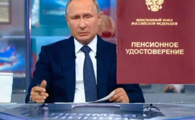 Прямая линия с президентом: Путин о пенсиях