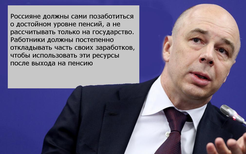 Силуанов о пенсиях