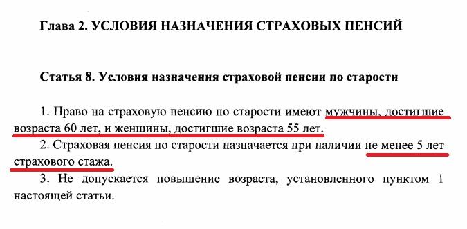 альтернативный законопроект Справедливой России
