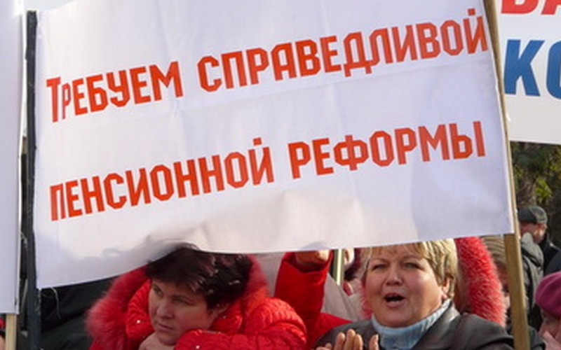 выступления народа против повышения пенсионного возраста