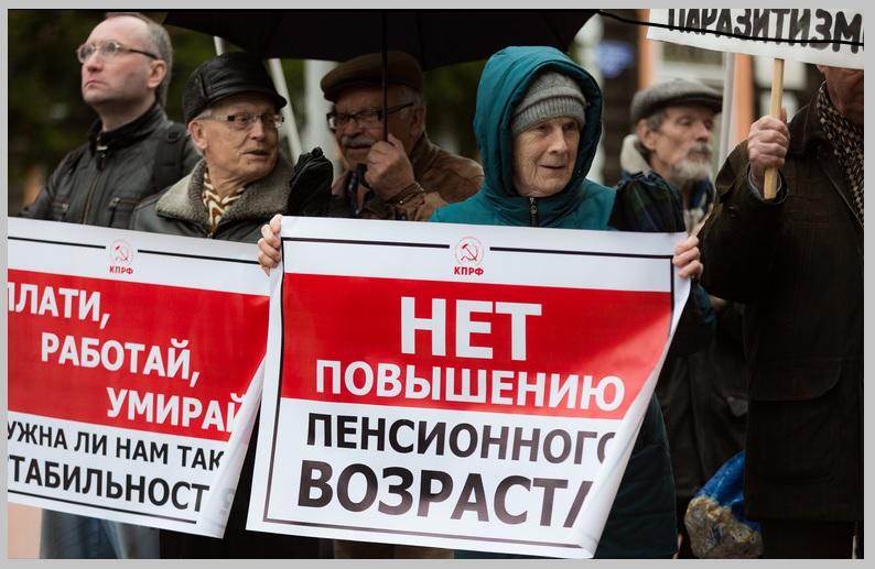 выступления пенсионеров против повышения пенсионного возраста