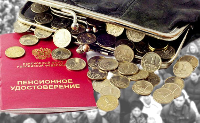 15.5 миллионов россиян могут лишиться пенсии