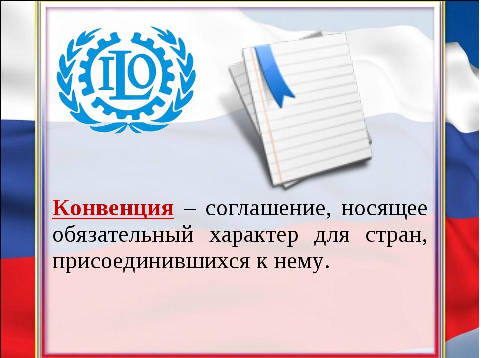 присоединение к 102 Конвенции МОТ