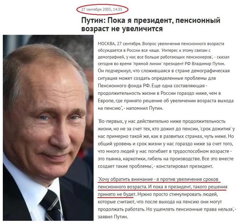 путин обещал не поднимать пенсионный возраст