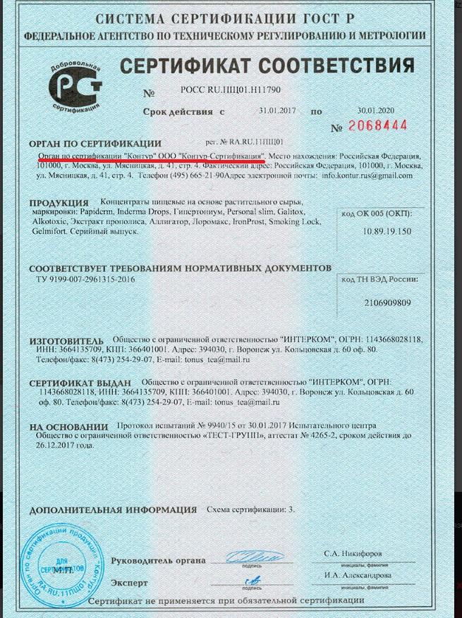 сертификаты на БАДы выданы недобросовестной компанией