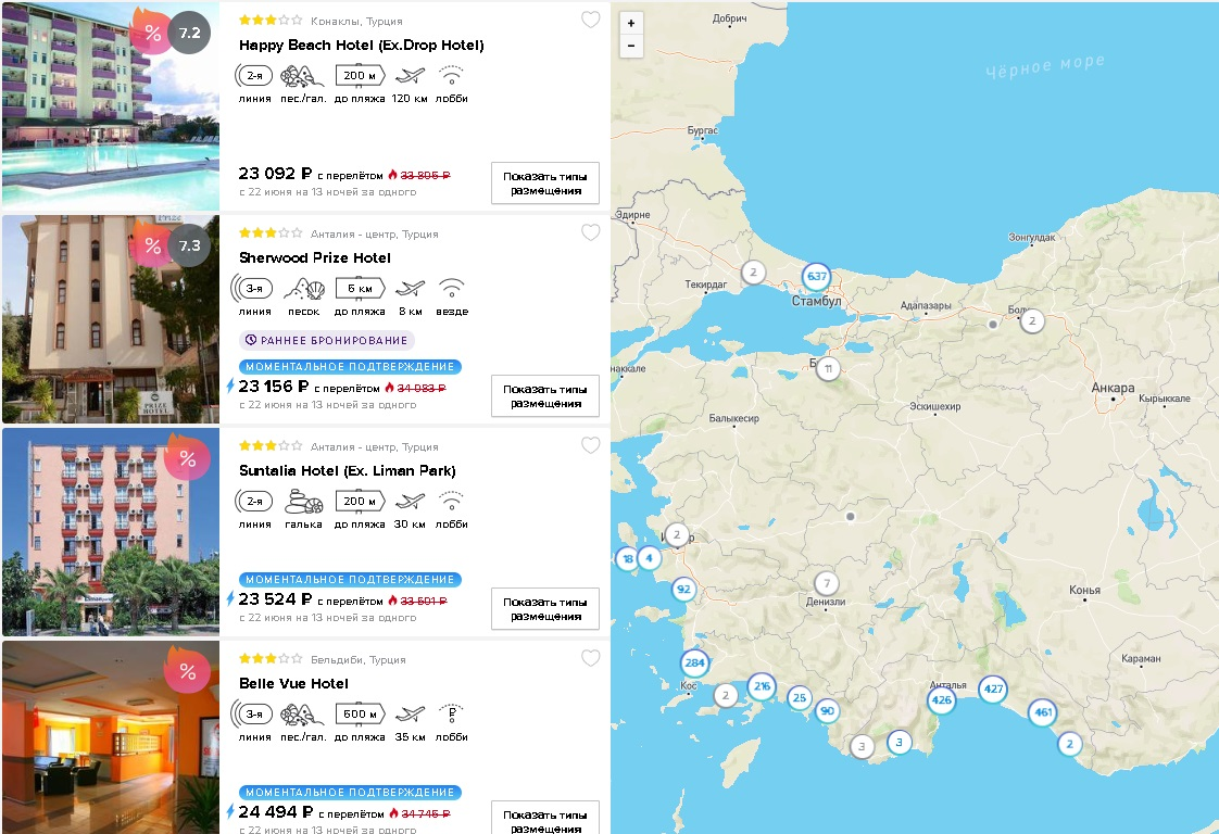 туры в Турцию на одного