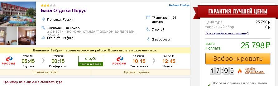 дешевые путевки на российские курорты
